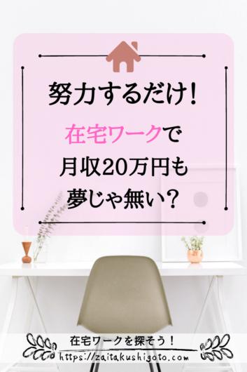 努力すれば在宅ワークで20万円も夢じゃ無い!