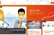 ジーエフケーマーケティングサービスジャパン株式会社