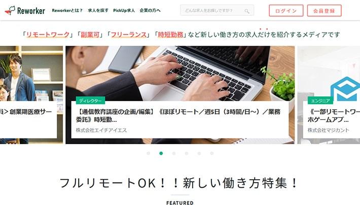 Reworker(リワーカー)は【リモートワーク・時短勤務】に特化した求人サイト