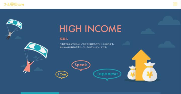 高収入について