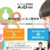 AIDnet(エイドネット)でオンライン家庭教師のバイトにチャレンジ