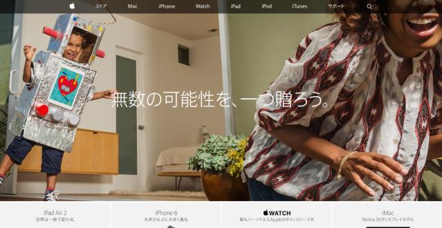 アップルが在宅のテクニカルアドバイザーを募集