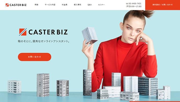 キャスタービズ(CasterBiz)・リモートワークのオンラインアシスタント