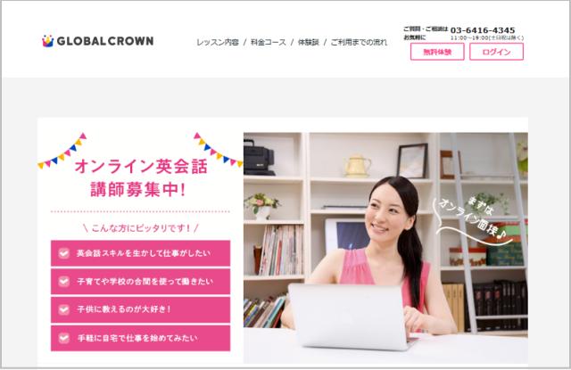 グローバルクラウンのオンライン子供家庭教師