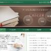 株式会社クレセール・在宅のデータ入力スタッフ募集