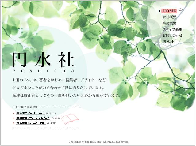 株式会社円水社