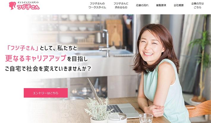 【フジ子さん】オンラインアシスタント募集