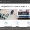 クラウド翻訳サービスGengo(ゲンゴ)で在宅ワークをしよう!