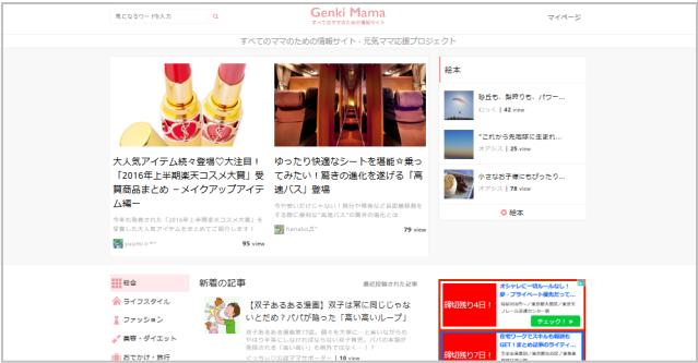 ママのためのキュレーションメディアGenki Mama