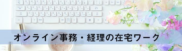 オンライン事務・経理の在宅ワーク