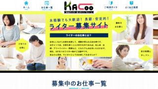 WEB企画が運営するKacoo(カコー)では在宅ライターを募集しています