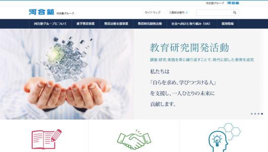河合塾グループの模試採点者募集、在宅ワークができる自宅パソコン採点あり