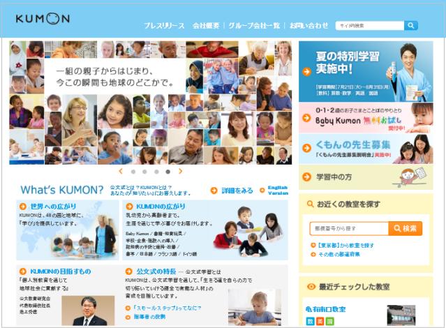 公文式オフィシャルサイト