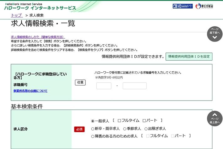 ハローワークインターネットサービスの求人情報検索・一覧