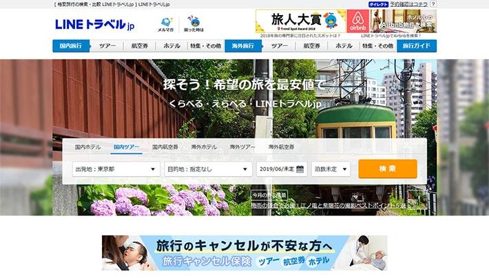 「LINEトラベルJP」旅行情報サイトの在宅ライターの求人