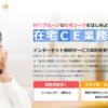 NTTグループの在宅コールセンタースタッフ(在宅CEスタッフ)