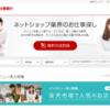 ネットショップ専門の求人サイト、楽天仕事紹介で探せる在宅ワーク