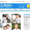 NTTコムチェオで募集している在宅電話オペレーター<cavaスタッフ>