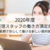 「2020年度リモート経理スタッフの働き方満足度レポート」を発表!3年以上の長期で働