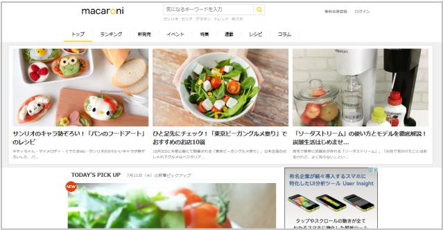 食情報のキュレーションメディアmacaroni