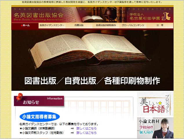 名英図書出版協会