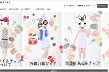 ネイルチップを販売しているmichiの画像
