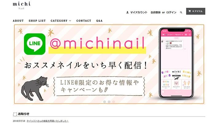 在宅でネイルチップを作成する内職スタッフを募集 michi(ミチ)