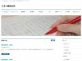 作文や小論文の在宅添削員を募集しているミオン株式会社