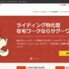 在宅ライター募集中!株式会社ウィルゲートが運営するsagoooワークス