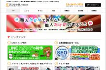 デジタル職人トップページ
