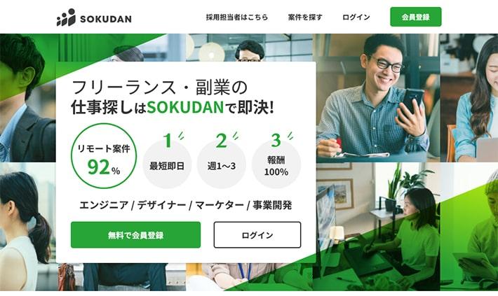 フリーランス・副業の仕事探しサイト、SOKUDAN(ソクダン)
