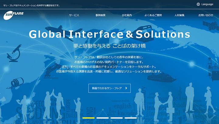 特許翻訳など、翻訳者として在宅ワークが可能な株式会社サン・フレア