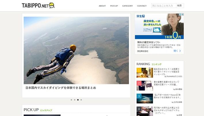TABIPPO.NET(旅行ラライター募集)