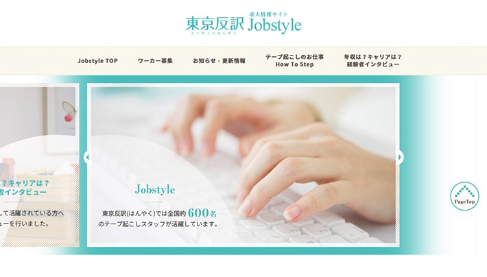 東京反訳(Job style)