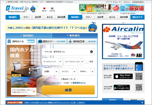 Travel.jp