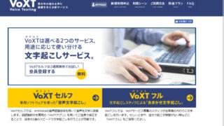 ボクスト(Voxt)