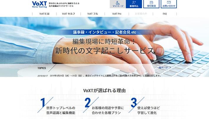 VoXT(ボクスト)の文字起こし【リスピーカーと原稿修正スタッフ】にチャレンジ