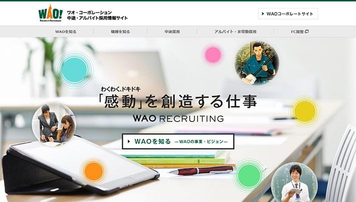 ワオのAxisオンラインの家庭教師【午後から夜の時間を有効活用】