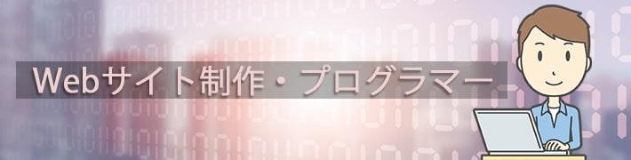 Webサイト制作・プログラマー