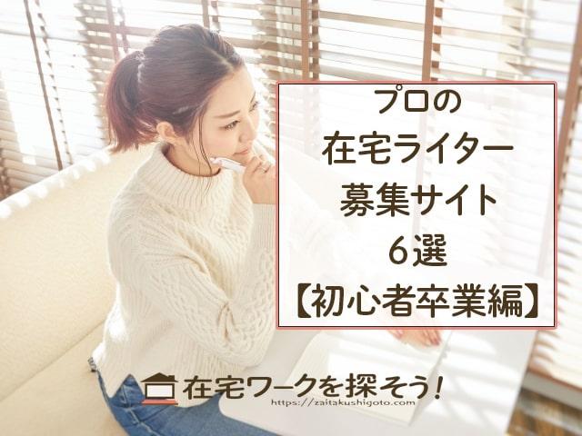 プロの在宅ライター募集サイト6選【初心者卒業編】