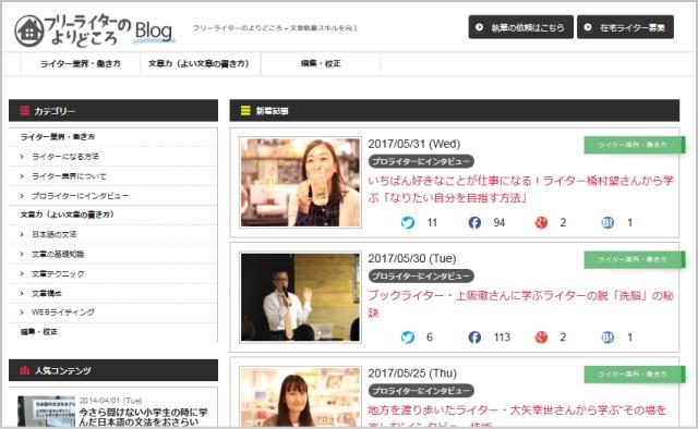 YOSCAライター向けブログ