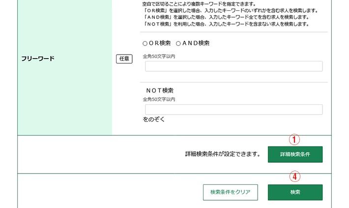 ハローワークインターネットサービスの求人検索画面ボタン